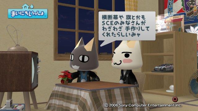 torosute2008/12/31 マラソンダイジェスト 24区 8