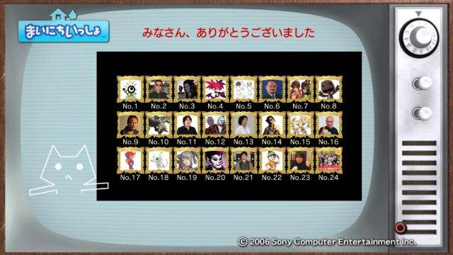 torosute2008/12/31 マラソンダイジェスト 24区 9