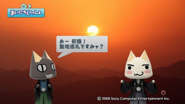 torosute2009/1/1 あけおめ 2
