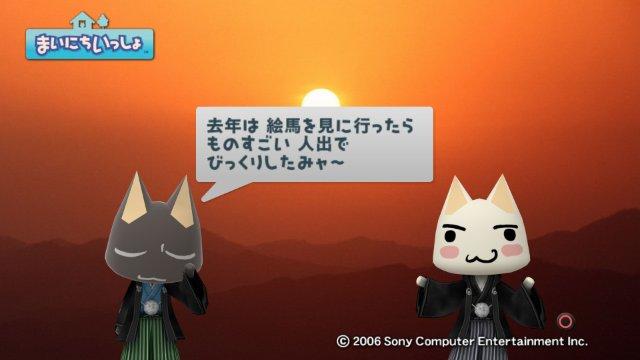 torosute2009/1/1 あけおめ 3