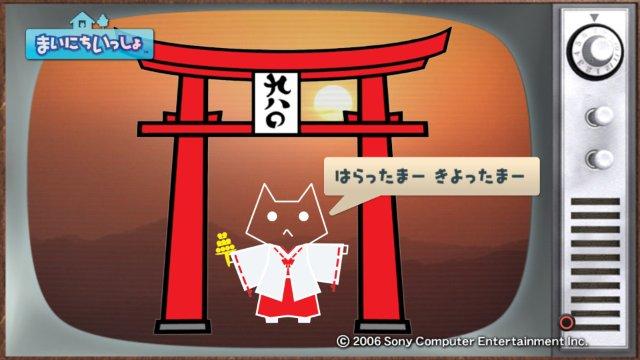 torosute2009/1/1 あけおめ 4