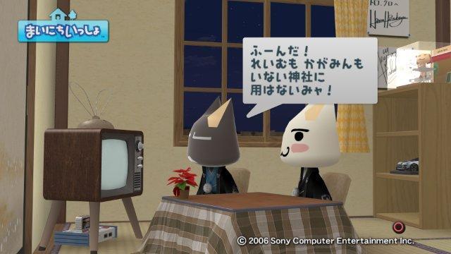 torosute2009/1/1 あけおめ 5