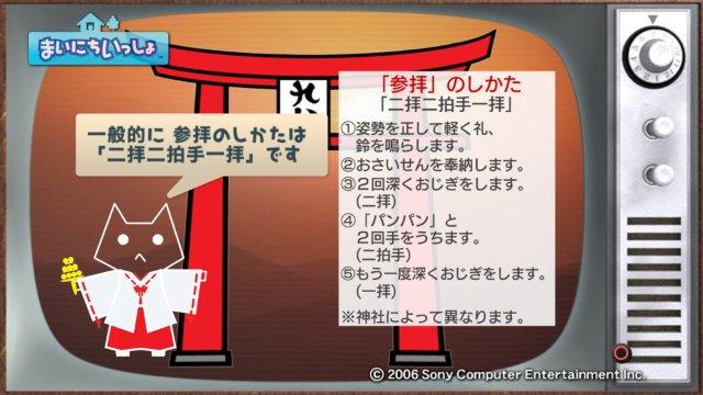 torosute2009/1/1 あけおめ 6