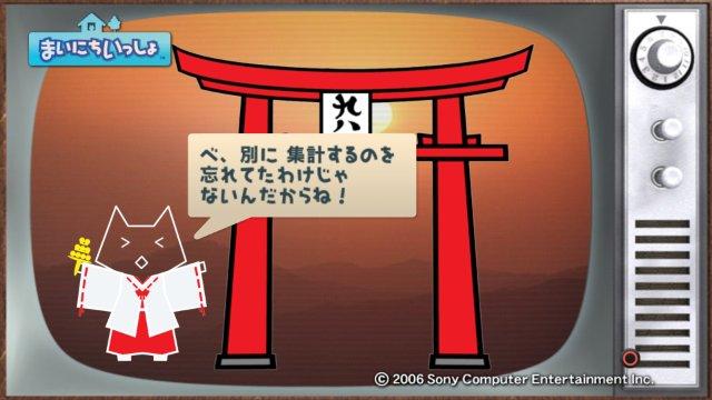 torosute2009/1/1 あけおめ 7