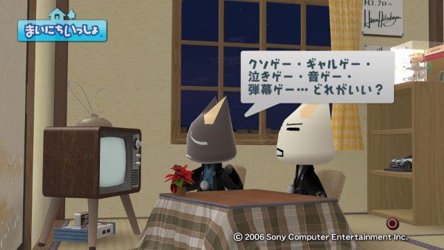 torosute2009/1/1 あけおめ 11