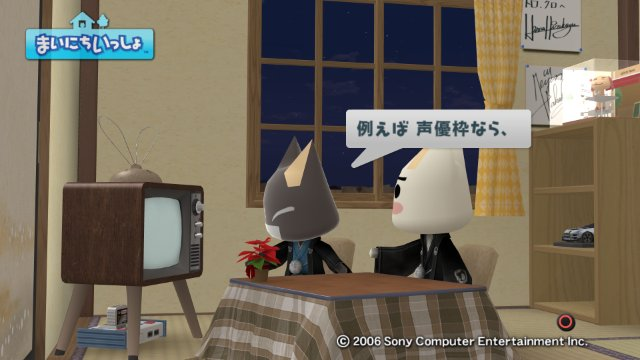 torosute2009/1/1 あけおめ 12