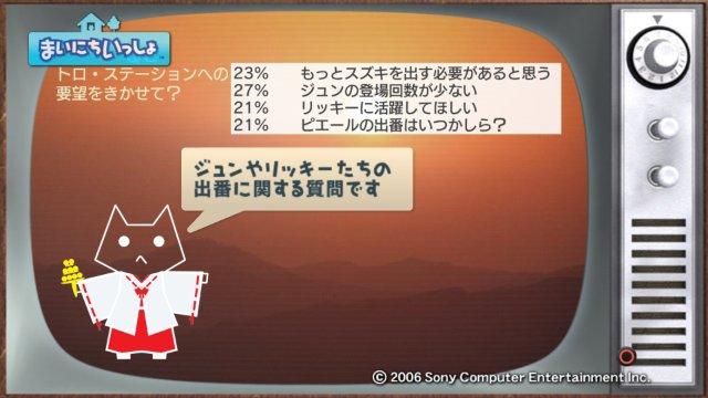 torosute2009/1/1 あけおめ 13