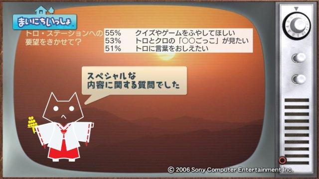 torosute2009/1/1 あけおめ 14