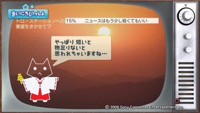 torosute2009/1/1 あけおめ 15