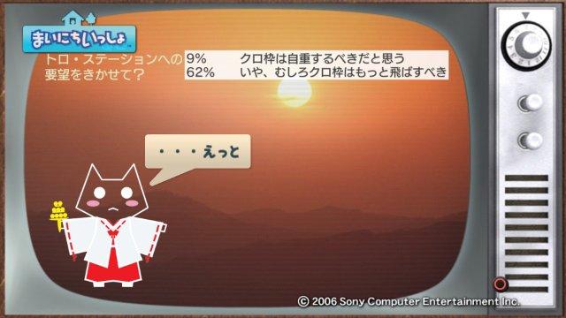 torosute2009/1/1 あけおめ 16