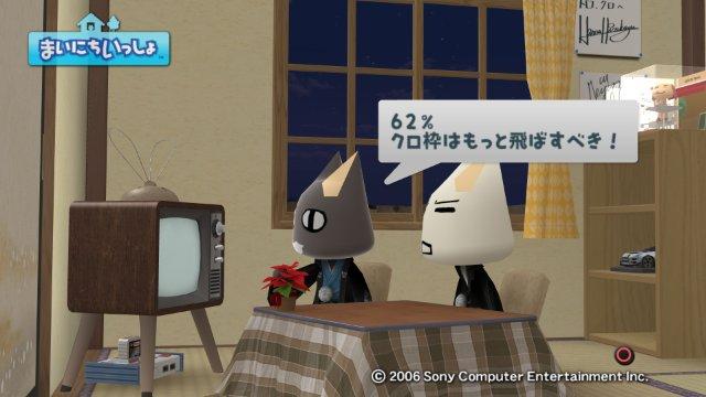 torosute2009/1/1 あけおめ 17
