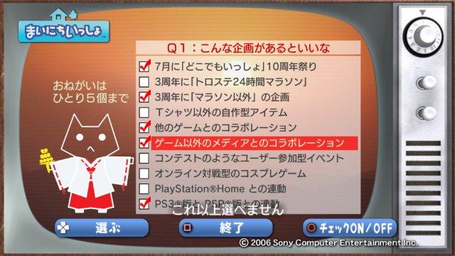 torosute2009/1/1 あけおめ 19