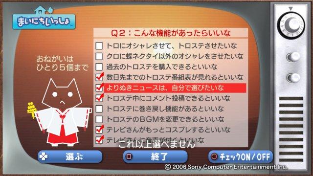 torosute2009/1/1 あけおめ 20