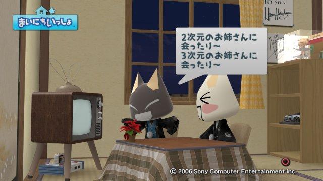 torosute2009/1/1 あけおめ 21