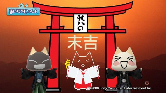 torosute2009/1/1 あけおめ 24