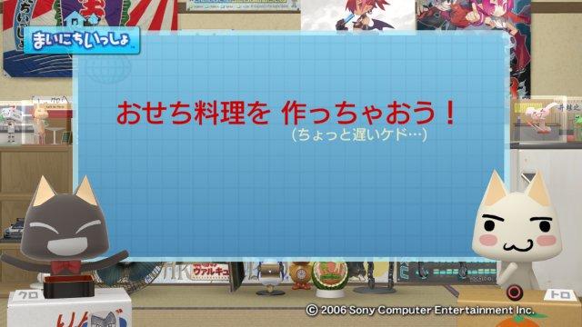 torosute2009/1/2 おせち 2