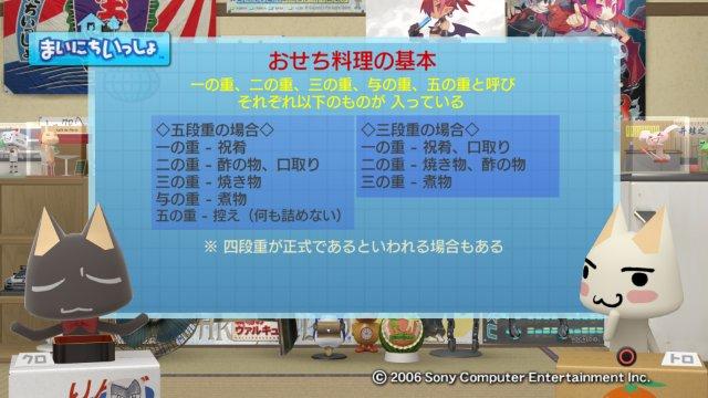 torosute2009/1/2 おせち 3