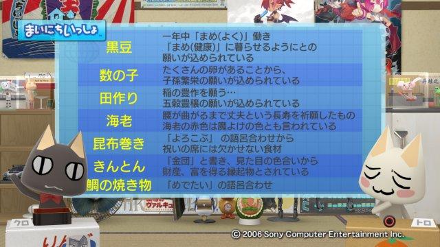 torosute2009/1/2 おせち 5