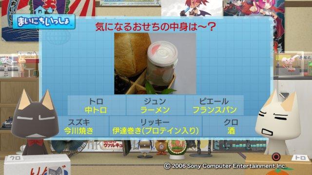 torosute2009/1/2 おせち 19