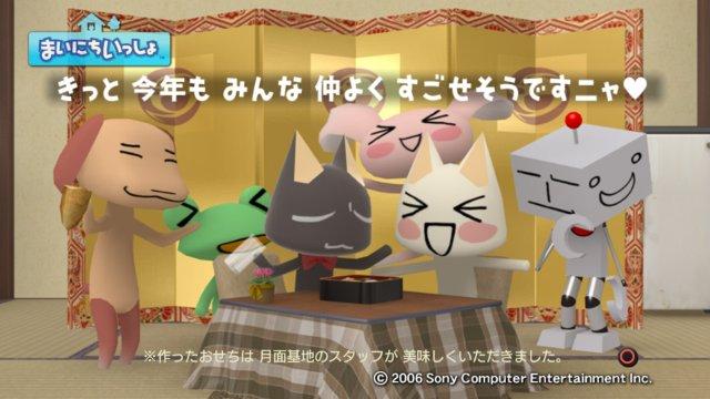 torosute2009/1/2 おせち 20