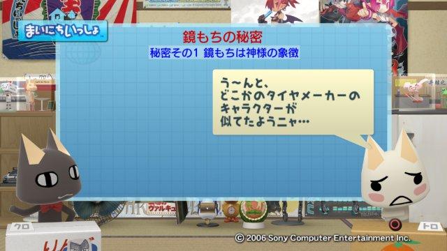 torosute2009/1/4 鏡餅 4