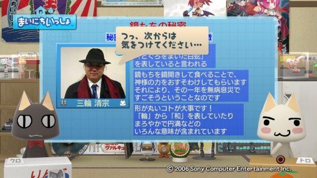 torosute2009/1/4 鏡餅 7