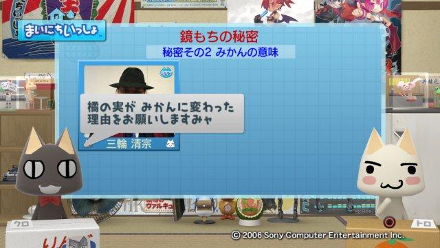 torosute2009/1/4 鏡餅 8