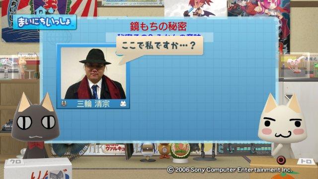 torosute2009/1/4 鏡餅 9