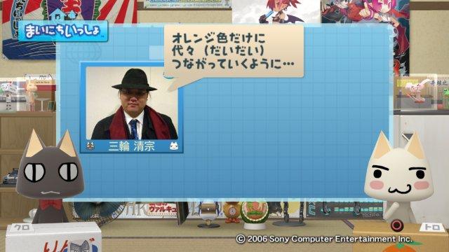torosute2009/1/4 鏡餅 10