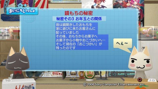 torosute2009/1/4 鏡餅 12