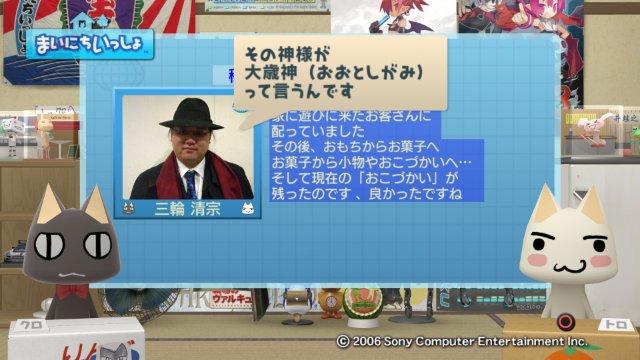 torosute2009/1/4 鏡餅 13