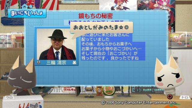 torosute2009/1/4 鏡餅 15
