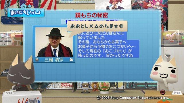 torosute2009/1/4 鏡餅 16