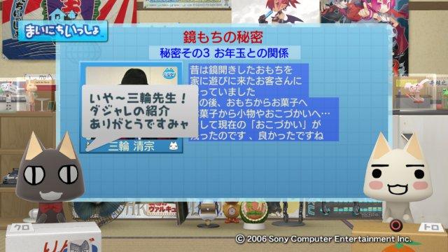 torosute2009/1/4 鏡餅 17