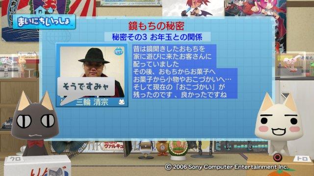 torosute2009/1/4 鏡餅 19