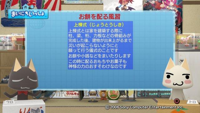 torosute2009/1/4 鏡餅 20