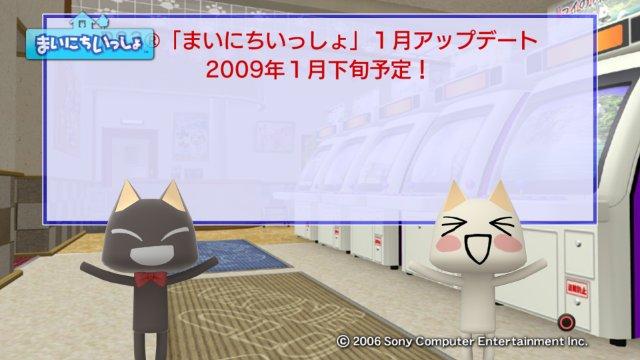 torosute2009/1/5 1月のアップデート