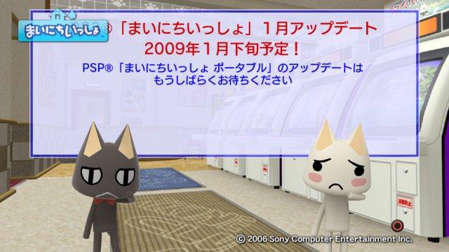 torosute2009/1/5 1月のアップデート 2