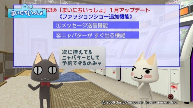 torosute2009/1/5 1月のアップデート 3