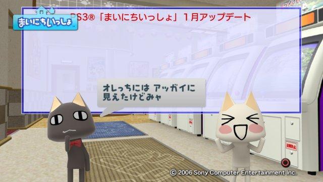 torosute2009/1/5 1月のアップデート 4