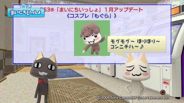 torosute2009/1/5 1月のアップデート 5