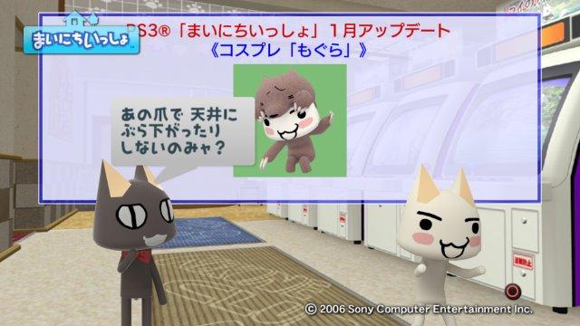 torosute2009/1/5 1月のアップデート 6