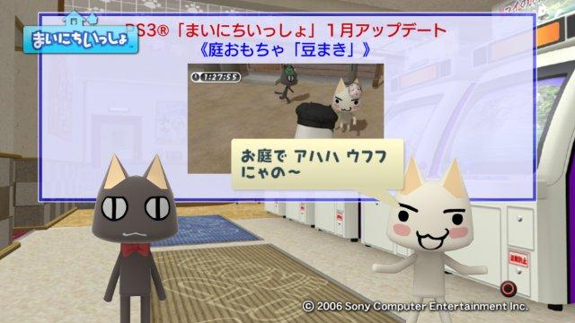 torosute2009/1/5 1月のアップデート 10