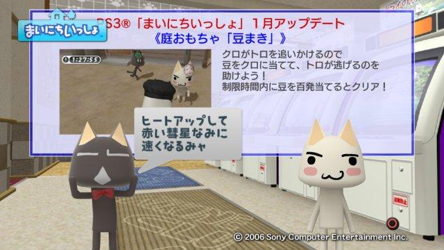 torosute2009/1/5 1月のアップデート 11