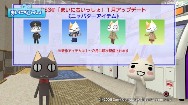 torosute2009/1/5 1月のアップデート 13