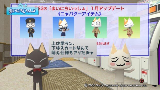 torosute2009/1/5 1月のアップデート 14