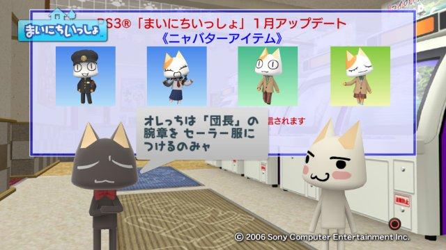 torosute2009/1/5 1月のアップデート 15