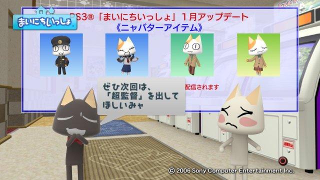 torosute2009/1/5 1月のアップデート 16