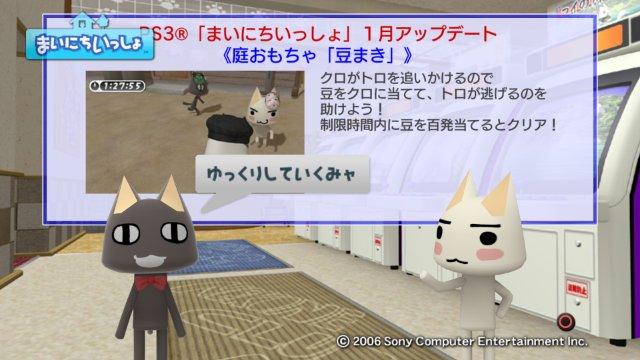 torosute2009/1/5 1月のアップデート 12