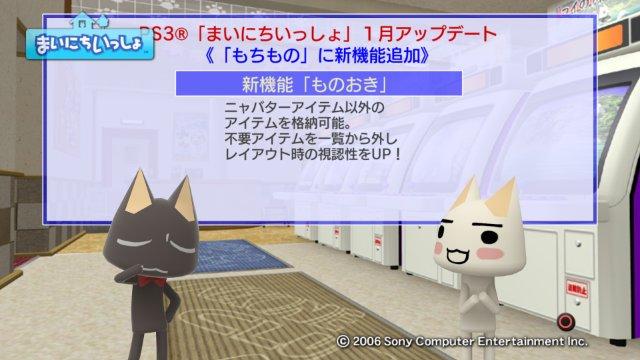 torosute2009/1/5 1月のアップデート 17
